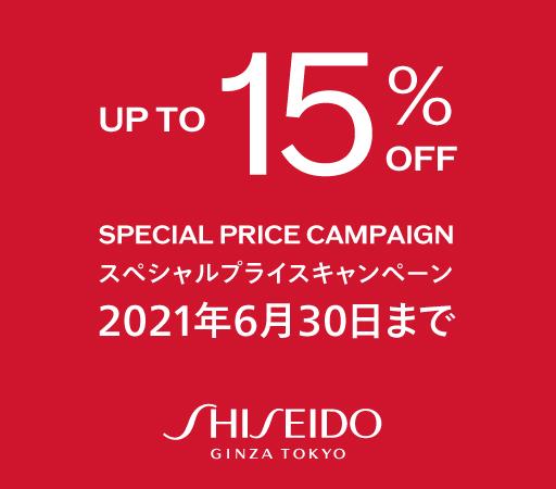 4/1~SHISEIDO スペシャルプライスキャンペーン