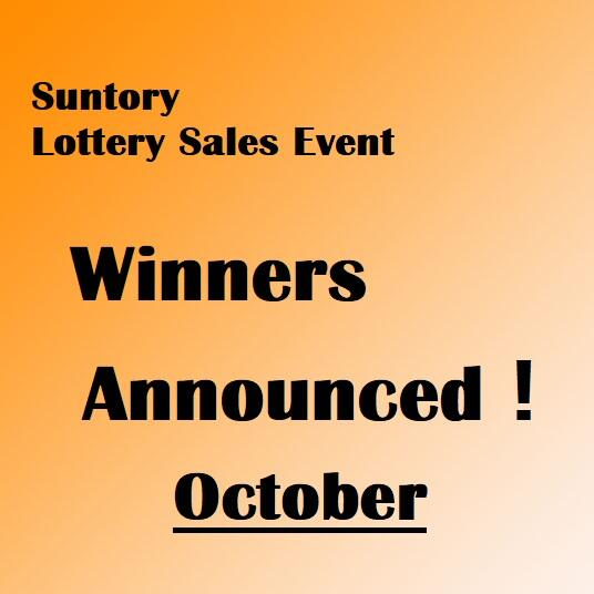 October【Suntory】Whiskey Lottery Sales Event