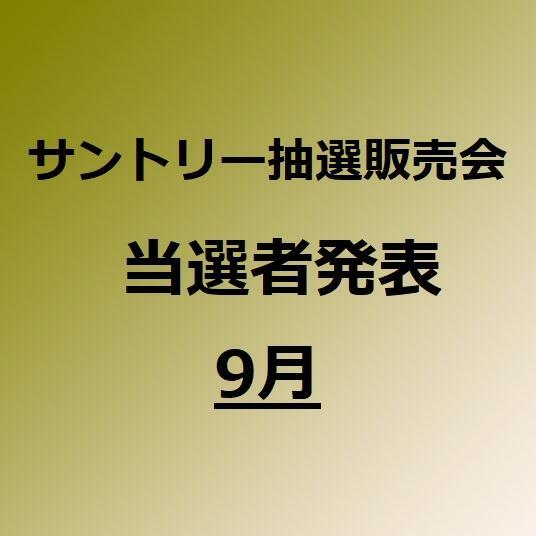 9月サントリー抽選販売会 当選者発表