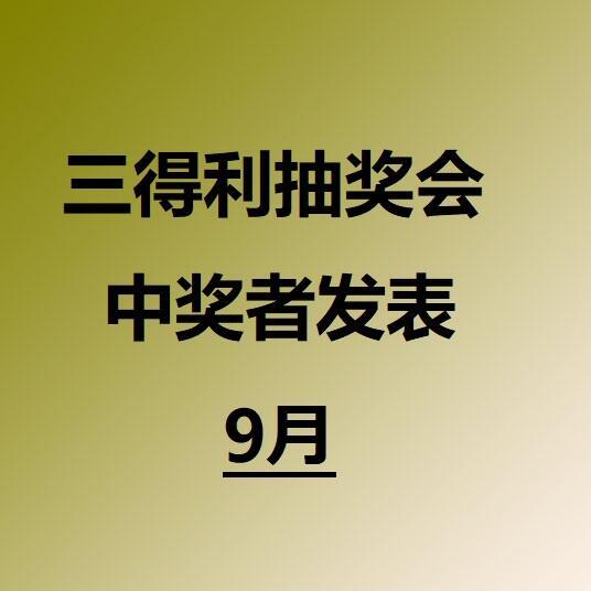 9月 三得利抽奖会 中奖者发表