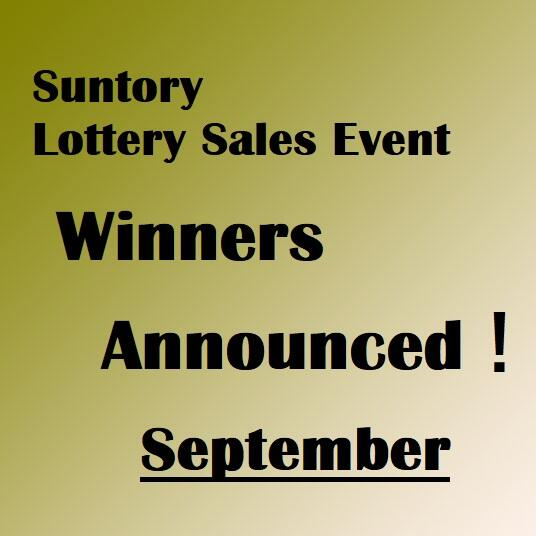September【Suntory】Whiskey Lottery Sales Event