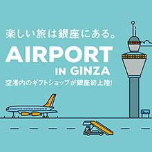 空港でしか買えないエアライン関連商品を集めた『AIRPORT in GINZA』を開催!