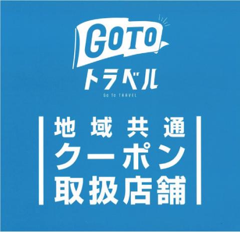 Go Toトラベル 地域共通クーポンについてのお知らせ