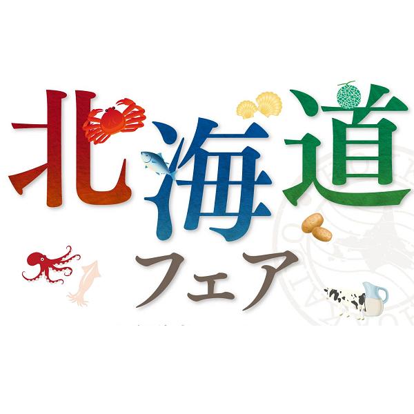 北海道フェア開催中!