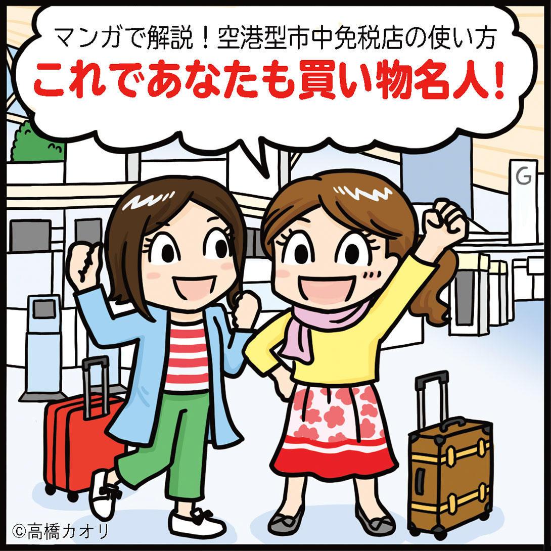 便利な空港型市中免税店
