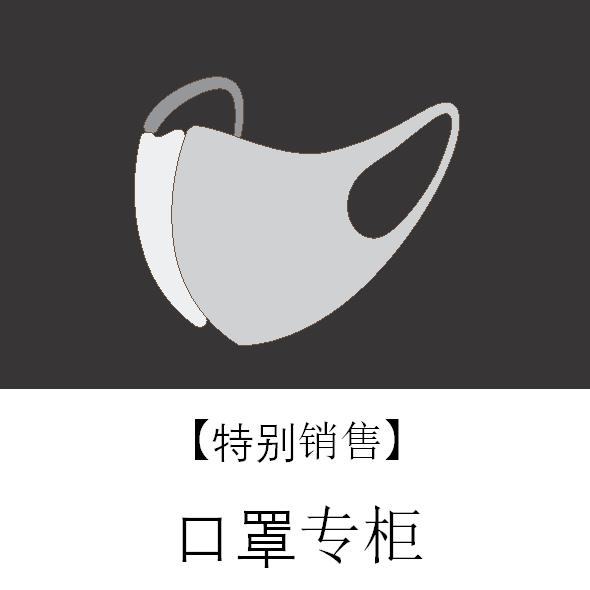 【特别销售】口罩专柜