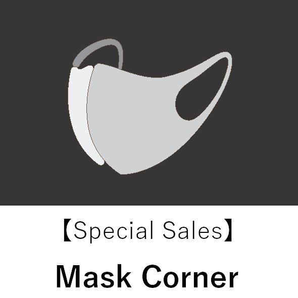【Special Sales】Mask Corner