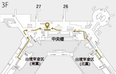 成田机场【第1航站楼】