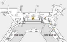 成田空港【第1ターミナル】