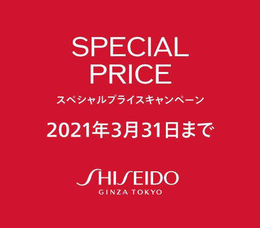 【SHISEIDO】スペシャルプライスキャンペーン