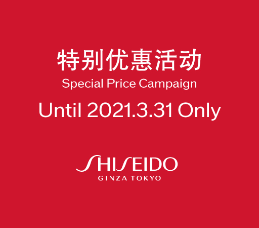 SHISEIDO Travel Exclusive Sets Special Price Campaign