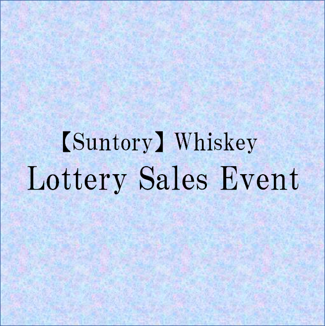 【Suntory】Whiskey Lottery Sales Event